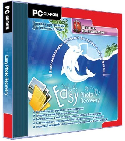 Easy Photo Recovery 6.16 Build 1045