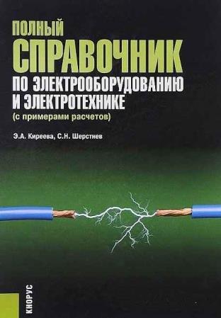 Справочник по электротехнике и электрооборудованию. Сборник 4 книги