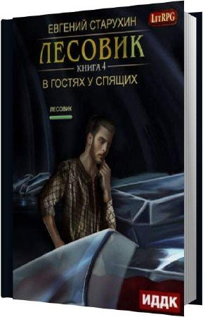 Старухин Евгений - В гостях у спящих (Аудиокнига)
