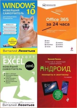 Windows-10 - Office - Android в 4 книгах