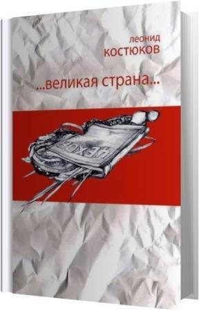 Костюков Леонид - Великая страна (Аудиокнига)