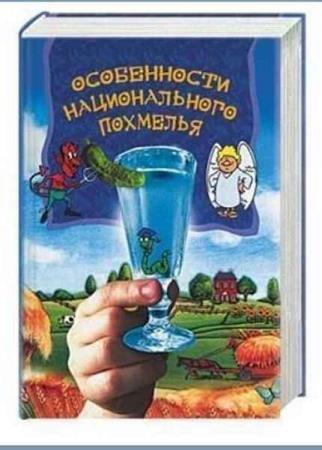 Боровский А. - Особенности национального похмелья
