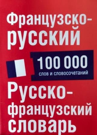 Раевская О.В. - Французско-русский. Русско-французский словарь: 100 000 слов