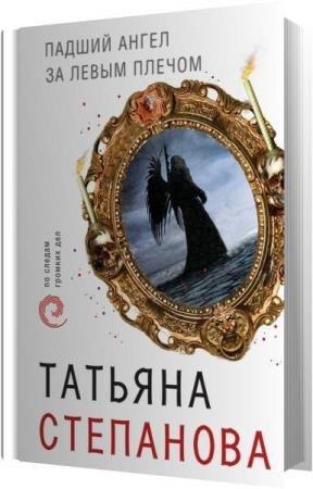 Степанова Татьяна - Падший ангел за левым плечом (Аудиокнига)