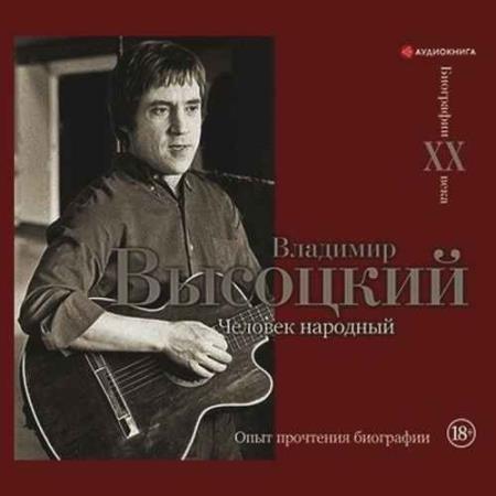 Силкан Дмитрий - Владимир Высоцкий. Человек народный. Опыт прочтения биографии (Аудиокнига)